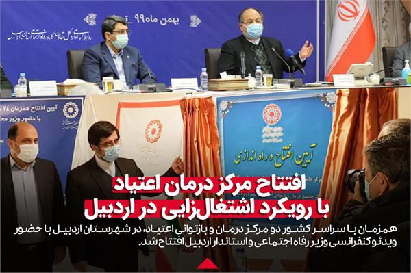 افتتاح مرکز درمان اعتیاد با رویکرد اشتغالزایی در اردبیل